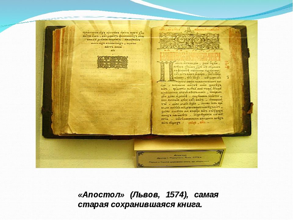«Апостол» (Львов, 1574), самая старая сохранившаяся книга.