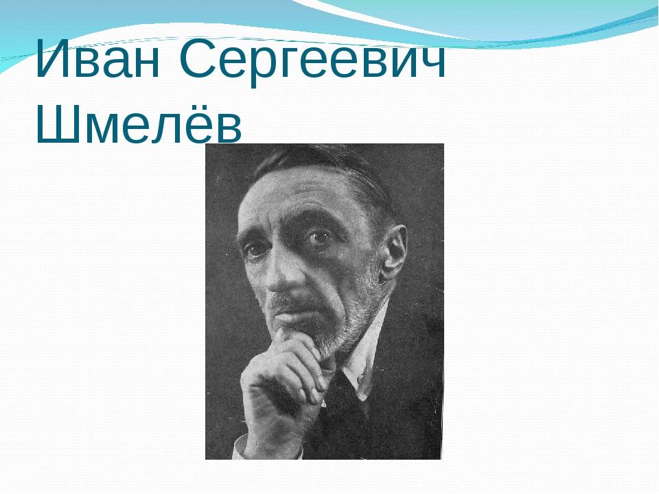 Иван Сергеевич Шмелёв