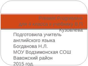 Подготовила учитель английского языка Богданова Н.Л. МОУ Водзимонская СОШ Вав