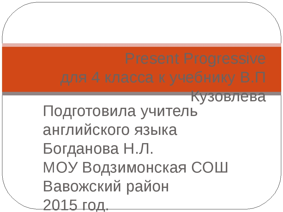 Подготовила учитель английского языка Богданова Н.Л. МОУ Водзимонская СОШ Вав...