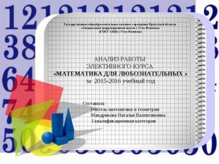Государственное общеобразовательное казенное учреждение Иркутской области «С