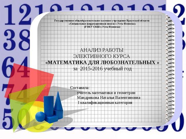 Государственное общеобразовательное казенное учреждение Иркутской области «С...