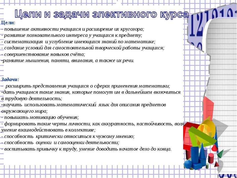 Цели: - повышение активности учащихся и расширение их кругозора; - развитие п...