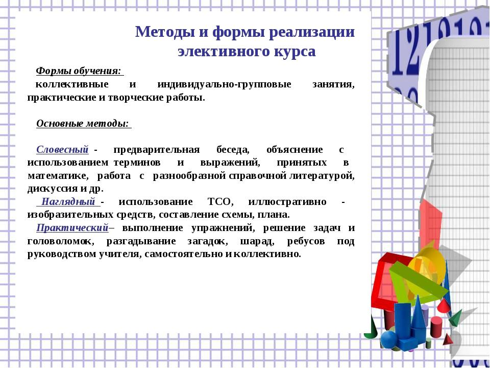 Формы обучения: коллективные и индивидуально-групповые занятия, практические...