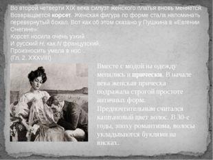 Во второй четверти XIX века силуэт женского платья вновь меняется. Возвращает