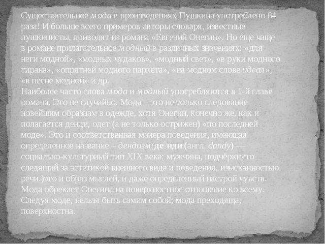 Существительноемодав произведениях Пушкина употреблено 84 раза! И больше вс...