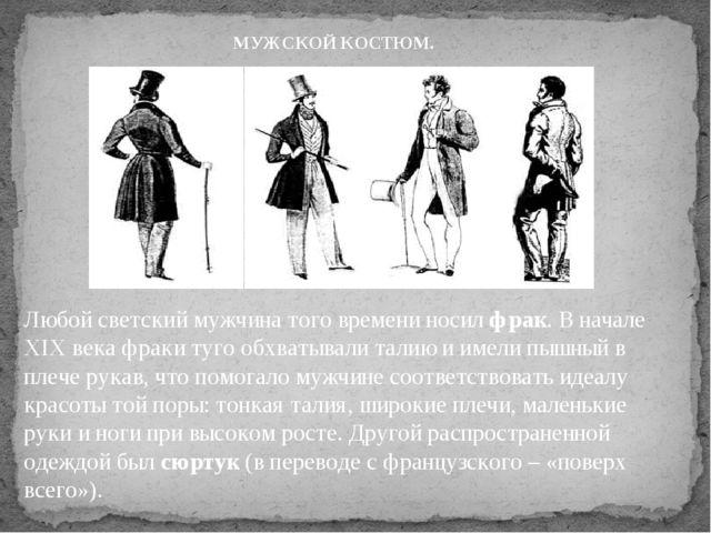 МУЖСКОЙ КОСТЮМ. Любой светский мужчина того времени носилфрак. В начале XIX...