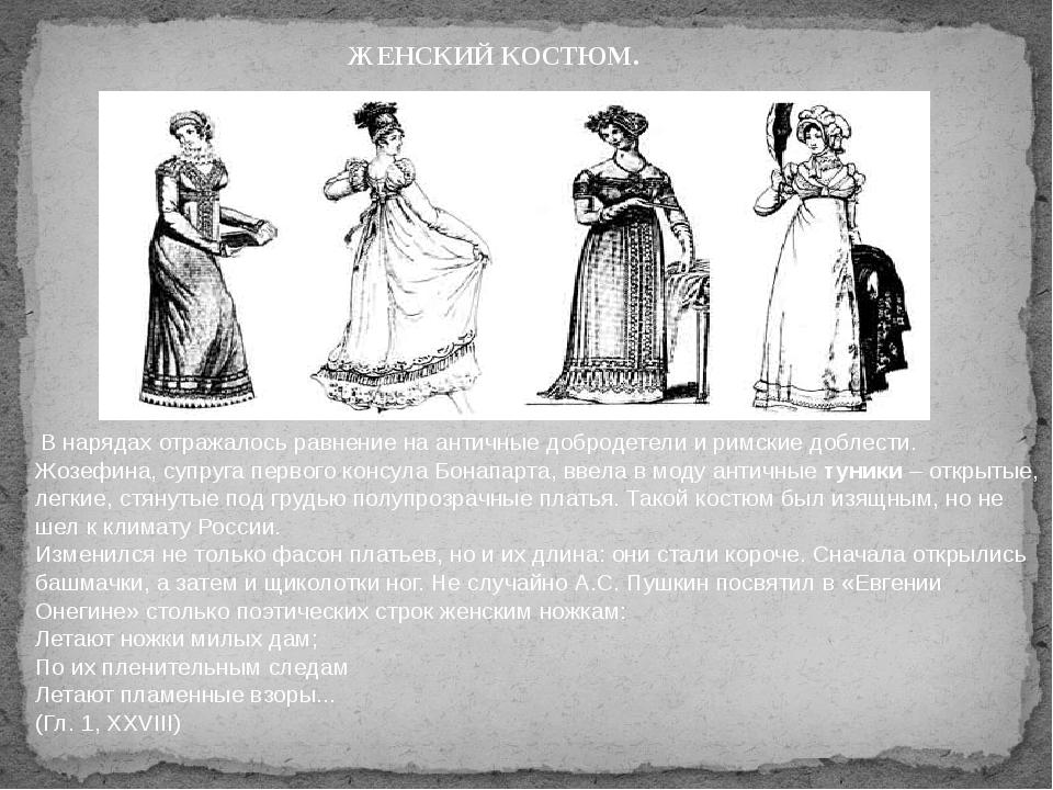 ЖЕНСКИЙ КОСТЮМ. В нарядах отражалось равнение на античные добродетели и римс...