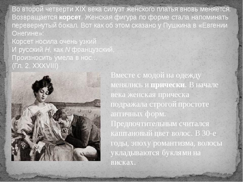Во второй четверти XIX века силуэт женского платья вновь меняется. Возвращает...