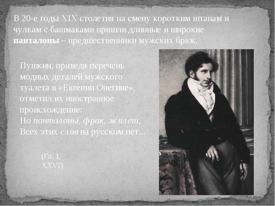 (Гл. 1, XXVI) В 20-е годы XIX столетия на смену коротким штанам и чулкам с б...