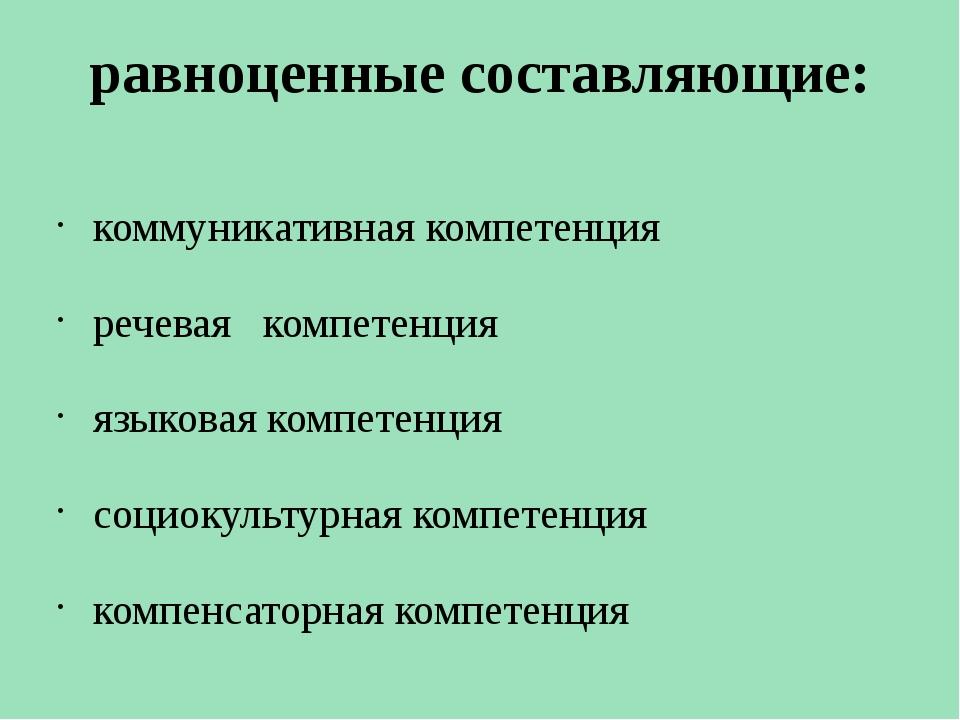 равноценные составляющие: коммуникативная компетенция речевая компетенция язы...