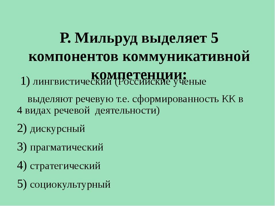 Р. Мильруд выделяет 5 компонентов коммуникативной компетенции: 1) лингвистич...