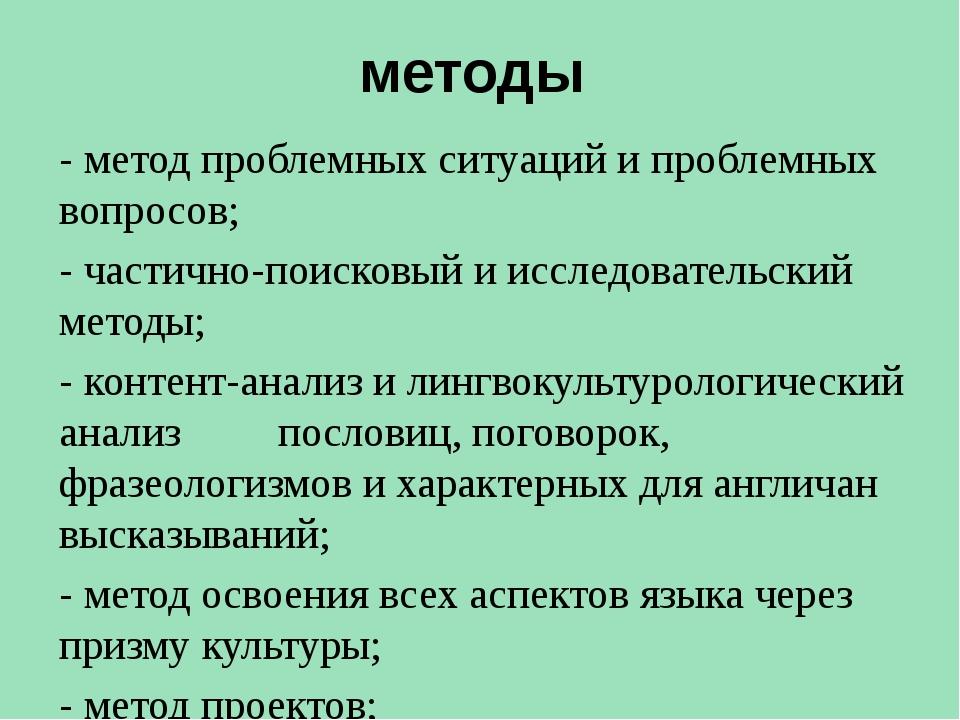 методы - метод проблемных ситуаций и проблемных вопросов; - частично-поисковы...