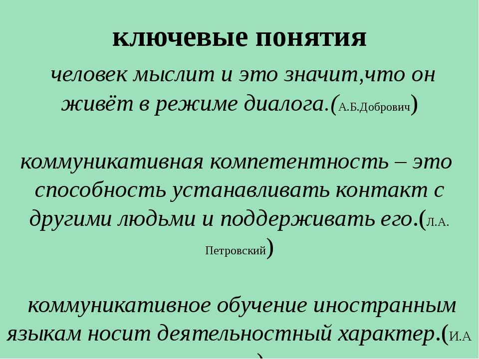 ключевые понятия человек мыслит и это значит,что он живёт в режиме диалога.(А...