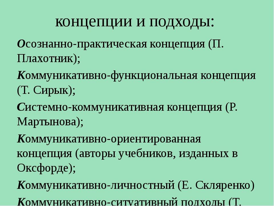 концепции и подходы: Осознанно-практическая концепция (П. Плахотник); Коммуни...