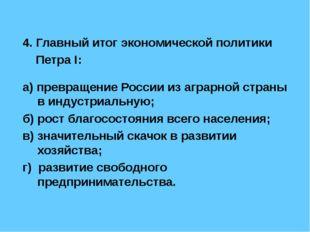 4. Главный итог экономической политики Петра I: а) превращение России из агра
