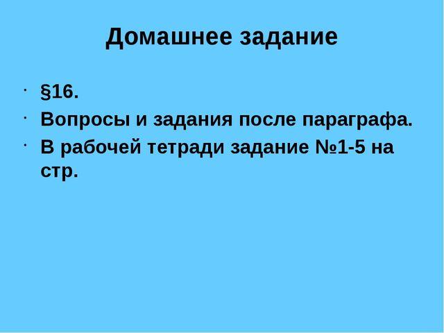 Домашнее задание §16. Вопросы и задания после параграфа. В рабочей тетради за...