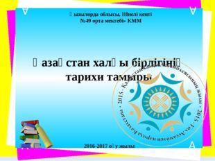 Қазақстан халқы бірлігінің тарихи тамыры 2016-2017 оқу жылы Қызылорда облысы,