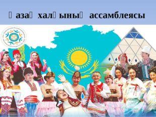 Қазақ халқының ассамблеясы