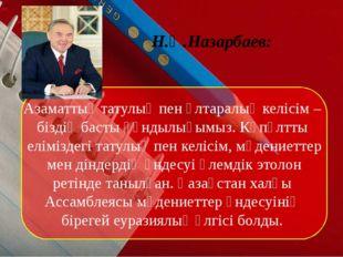 Н.Ә.Назарбаев: Азаматтық татулық пен ұлтаралық келісім – біздің басты құндыл