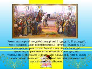 Заманында жарты әлемді бағындырған Ғұндардың, Түркілердің, Моңғолдардың алып