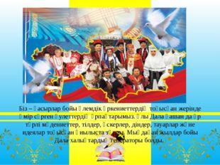 Біз – ғасырлар бойы әлемдік өркениеттердің тоғысқан жерінде өмір сүрген әуле