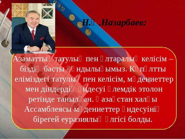 Н.Ә.Назарбаев: Азаматтық татулық пен ұлтаралық келісім – біздің басты құндыл...