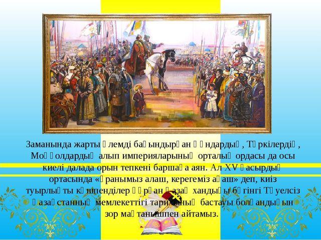 Заманында жарты әлемді бағындырған Ғұндардың, Түркілердің, Моңғолдардың алып...