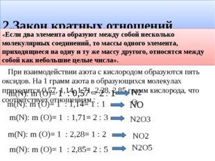 2.Закон кратных отношений (Д. Дальтон 1803 г. ): При взаимодействии азота с