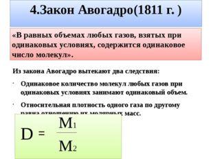 4.Закон Авогадро(1811 г. ) Из закона Авогадро вытекают два следствия: Одинако