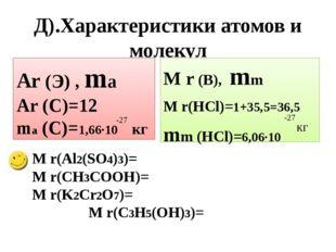 Д).Характеристики атомов и молекул М r (В), mm М r(HCl)=1+35,5=36,5 mm (HCl)=