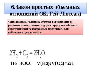 6.Закон простых объемных отношений (Ж. Гей-Люссак) По ЗОО: V(H2):V(O2)=2:1 «П