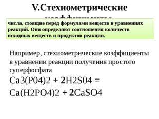V.Стехиометрические коэффициенты Например, стехиометрические коэффициенты в у