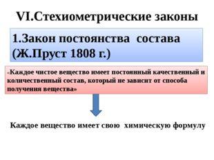 VI.Стехиометрические законы 1.Закон постоянства состава (Ж.Пруст 1808 г.) Каж