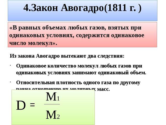 4.Закон Авогадро(1811 г. ) Из закона Авогадро вытекают два следствия: Одинако...