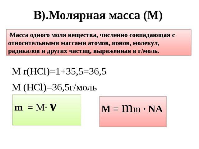 В).Молярная масса (M) М r(HCl)=1+35,5=36,5 М (HCl)=36,5г/моль Масса одного мо...