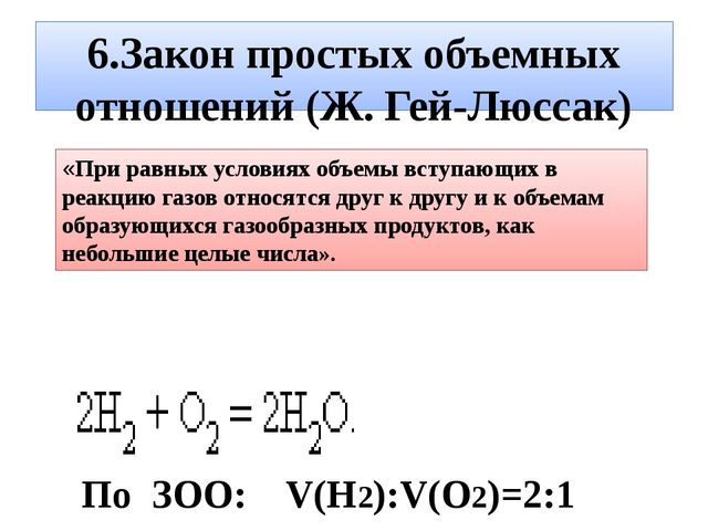 6.Закон простых объемных отношений (Ж. Гей-Люссак) По ЗОО: V(H2):V(O2)=2:1 «П...