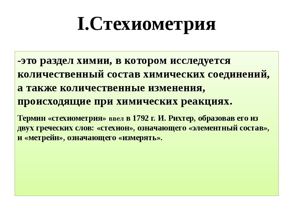 I.Стехиометрия -это раздел химии, в котором исследуется количественный состав...