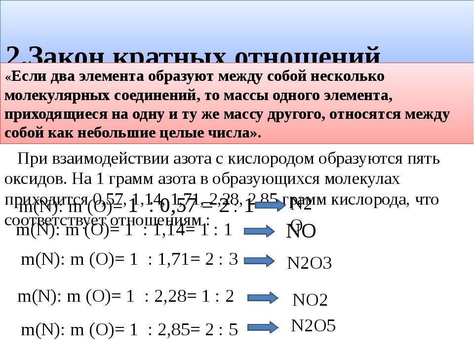 2.Закон кратных отношений (Д. Дальтон 1803 г. ): При взаимодействии азота с...