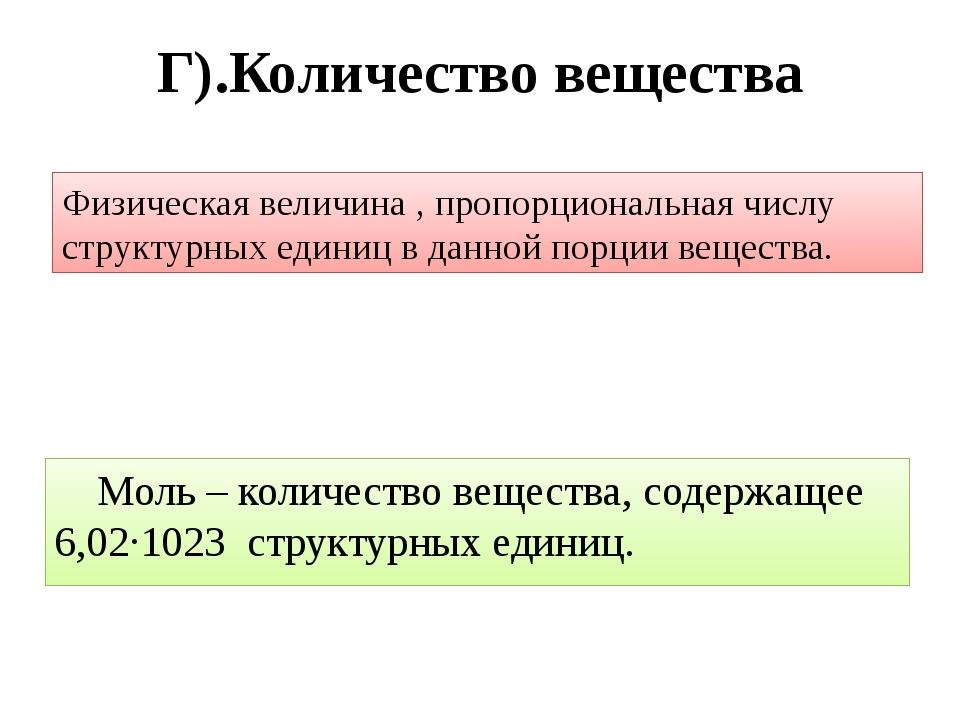 Г).Количество вещества Моль – количество вещества, содержащее 6,02∙1023 струк...