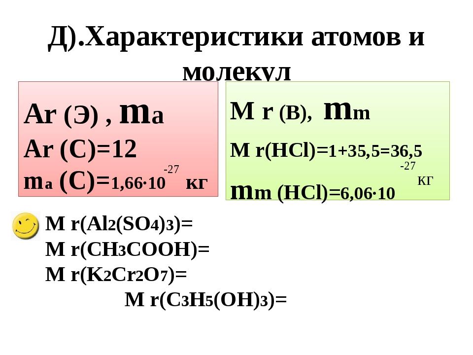Д).Характеристики атомов и молекул М r (В), mm М r(HCl)=1+35,5=36,5 mm (HCl)=...
