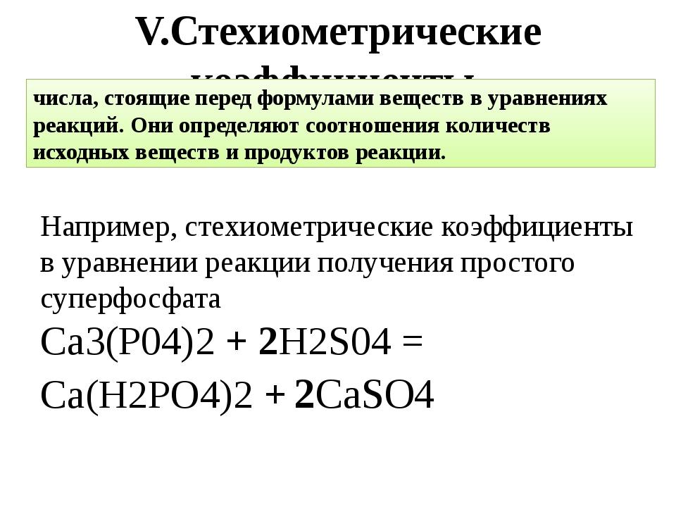 V.Стехиометрические коэффициенты Например, стехиометрические коэффициенты в у...