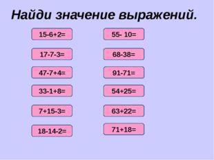 15-6+2= 17-7-3= 47-7+4= 7+15-3= 68-38= 55- 10= 33-1+8= 63+22= 54+25= 91-71= 7