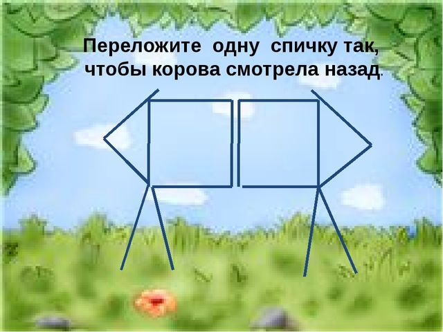 Переложите одну спичку так, чтобы корова смотрела назад.