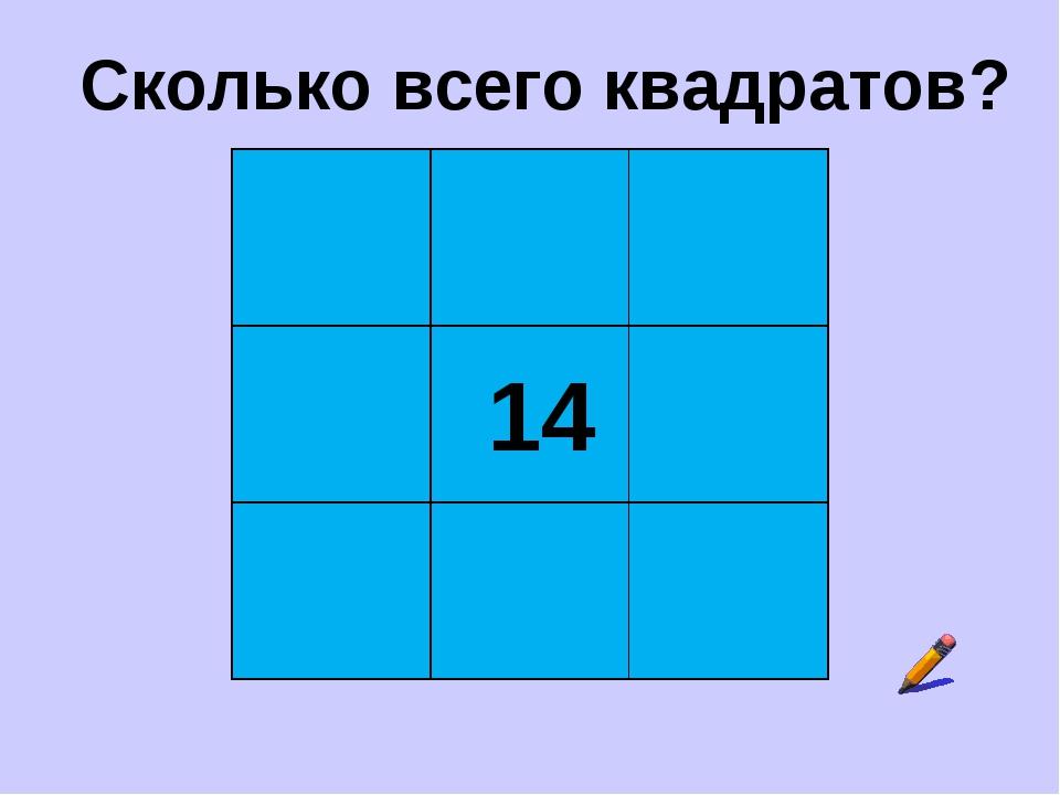 Сколько всего квадратов? 14