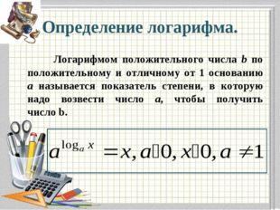 Определение логарифма. Логарифмом положительного числа b по положительному и