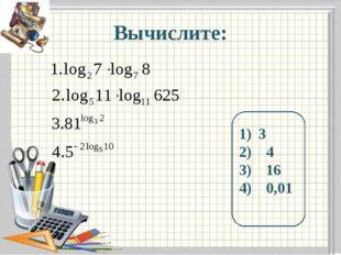 Вычислите: 3 4 16 0,01