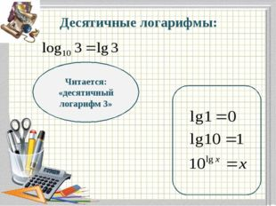 Десятичные логарифмы: Читается: «десятичный логарифм 3»
