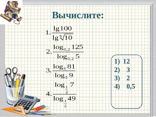 Вычислите: 12 3 2 0,5