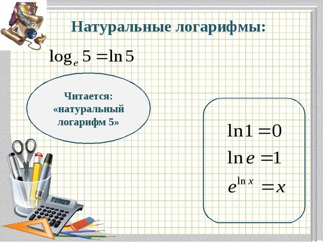 Натуральные логарифмы: Читается: «натуральный логарифм 5»